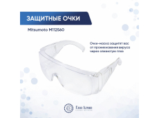 Защитные  очки Mitsumoto