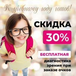 Скидка  30%  скидка! Проверка  зрения  бесплатно!