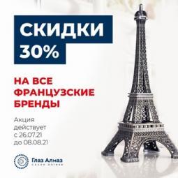 Cкидка  30% на все французские бренды!